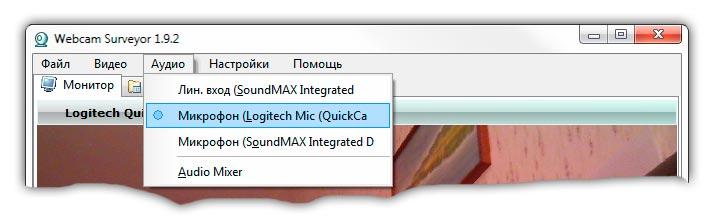 Выбор источника записи звука