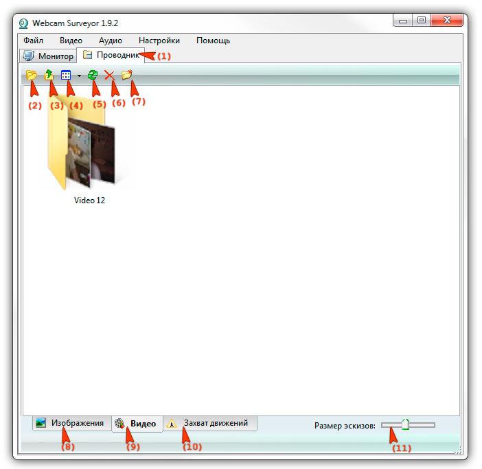 Webcam Surveyor - вкладка Проводник