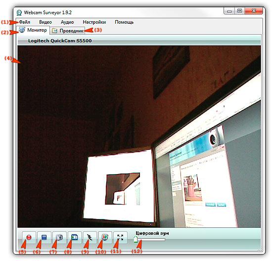 Основное окно программы Webcam Surveyor